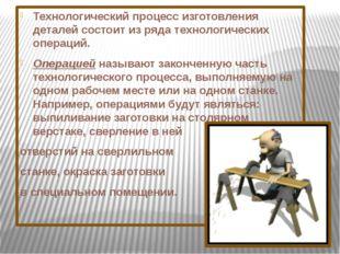 Технологический процесс изготовления деталей состоит из ряда технологических