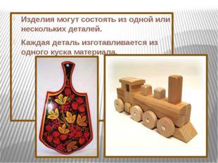 Изделия могут состоять из одной или нескольких деталей. Каждая деталь изготав