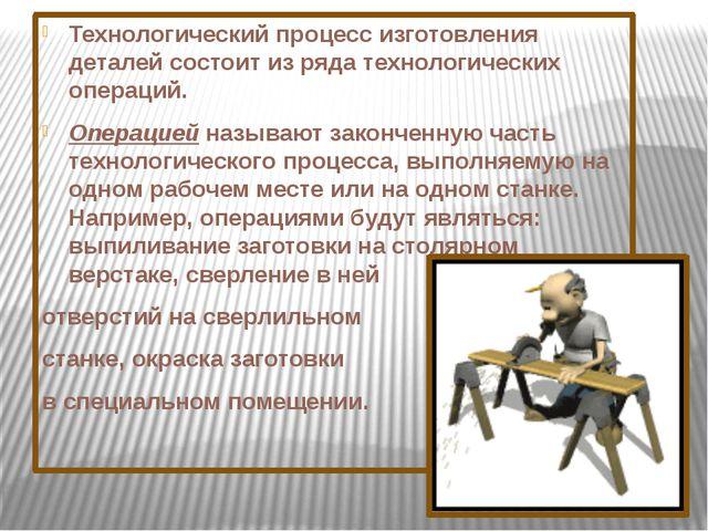 Технологический процесс изготовления деталей состоит из ряда технологических...
