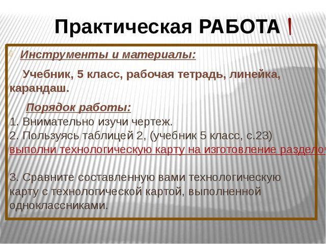 Инструменты и материалы: Учебник, 5 к...