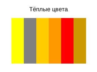 Тёплые цвета