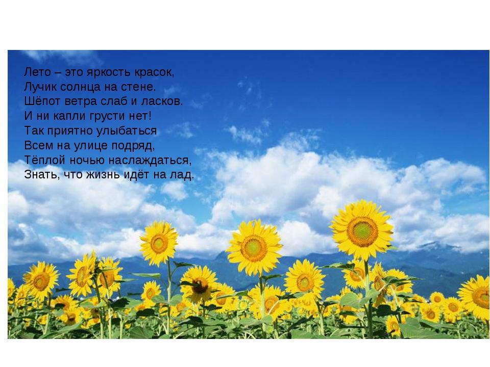 Лето – это яркость красок, Лучик солнца на стене. Шёпот ветра слаб и ласков....