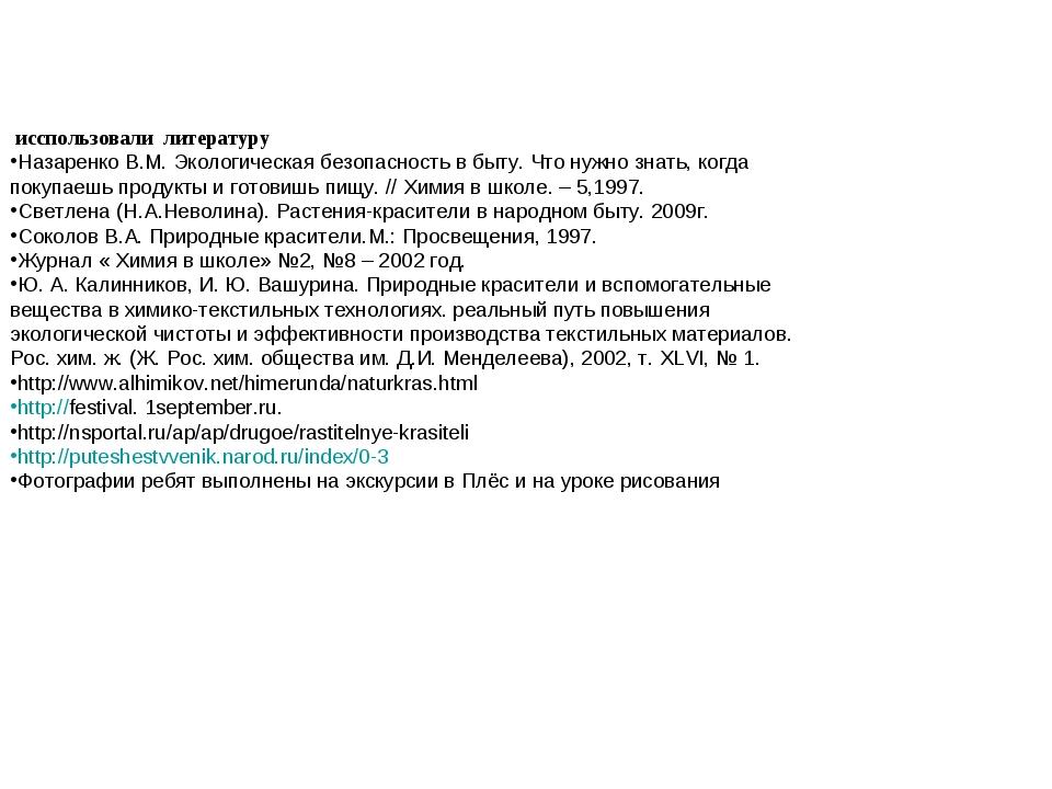 исспользовали литературу Назаренко В.М. Экологическая безопасность в быту. Ч...