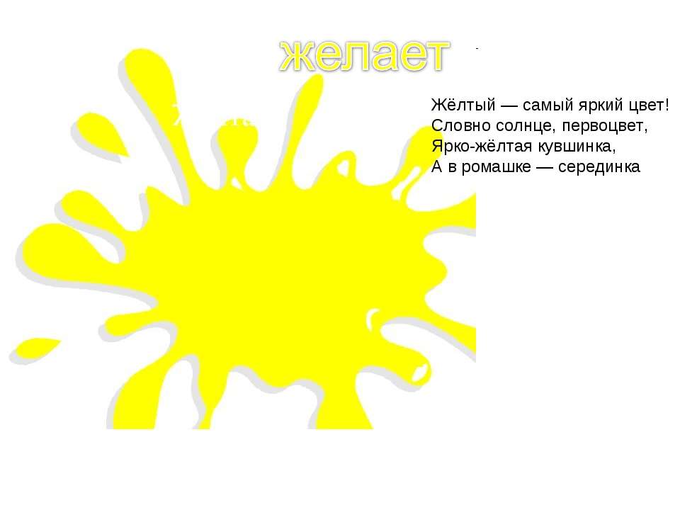 Жёлтый — самый яркий цвет! Словно солнце, первоцвет, Ярко-жёлтая кувшинка, А...