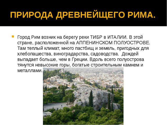 ПРИРОДА ДРЕВНЕЙЩЕГО РИМА. Город Рим возник на берегу реки ТИБР в ИТАЛИИ. В эт...
