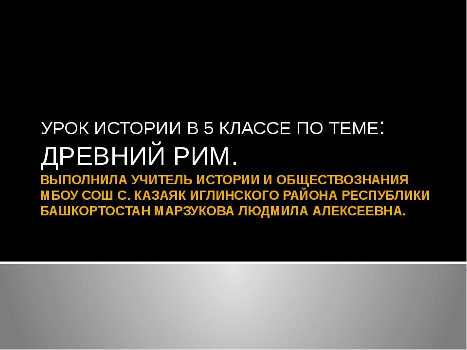 ВЫПОЛНИЛА УЧИТЕЛЬ ИСТОРИИ И ОБЩЕСТВОЗНАНИЯ МБОУ СОШ С. КАЗАЯК ИГЛИНСКОГО РАЙО...