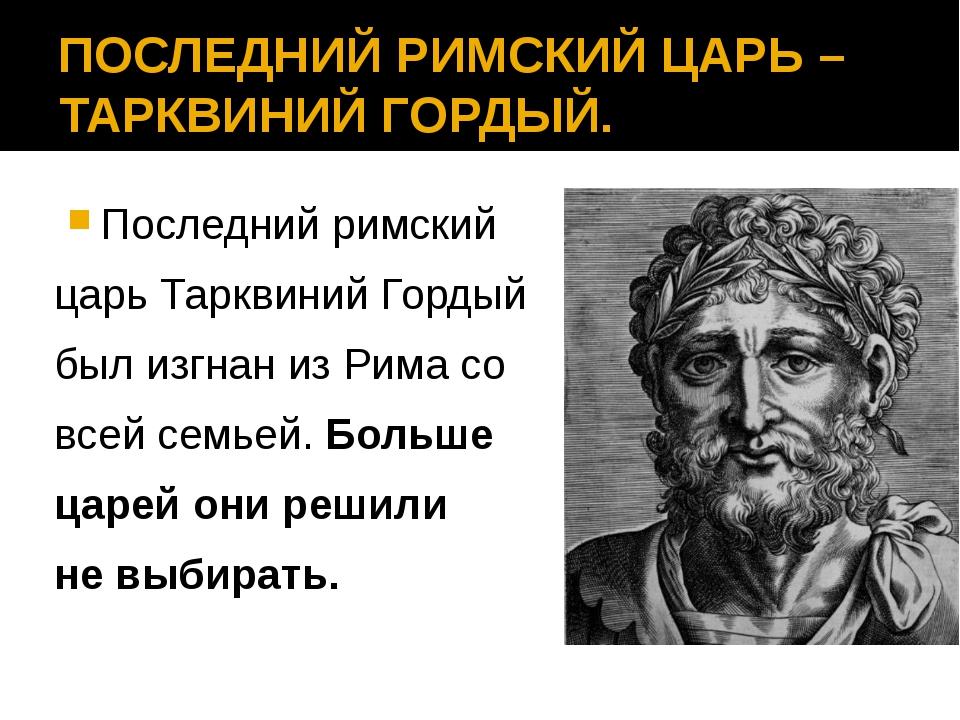 ПОСЛЕДНИЙ РИМСКИЙ ЦАРЬ – ТАРКВИНИЙ ГОРДЫЙ. Последний римский царь Тарквиний Г...