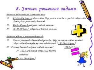8. Запись решения задачи Решение по действиям с пояснениями: 152-28=124 (шт.)