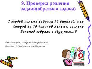 9. Проверка решения задачи(обратная задача) С первой пальмы собрали 90 банано