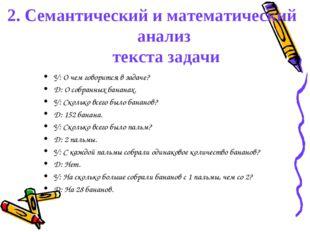 2. Семантический и математический анализ текста задачи У: О чем говорится в з