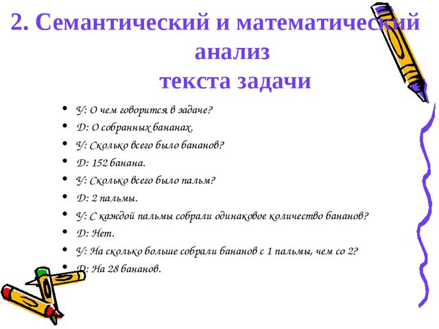 2. Семантический и математический анализ текста задачи У: О чем говорится в з...