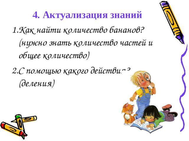 4. Актуализация знаний 1.Как найти количество бананов?(нужно знать количество...