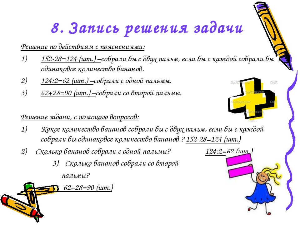 8. Запись решения задачи Решение по действиям с пояснениями: 152-28=124 (шт.)...