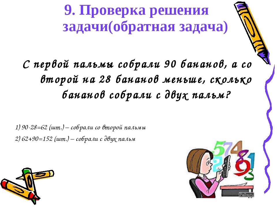 9. Проверка решения задачи(обратная задача) С первой пальмы собрали 90 банано...