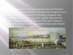 Это сражение доказало возрождение сил России и стало началом освобождения