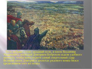 Но в дубраве, стоял засадный полк, и князь Владимир Андреевич с воеводой Дми
