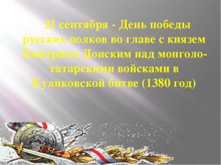 21 сентября - День победы русских полков во главе с князем Дмитрием Донским