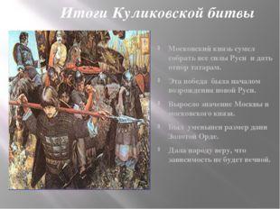 Итоги Куликовской битвы Московский князь сумел собрать все силы Руси и дать о