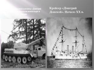 Танк из танковой колонны «Дмитрий Донской» в Донском монастыре в Москве Крей