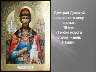 Дмитрий Донской причислен к лику святых. 19 мая (1 июня нового стиля) – день