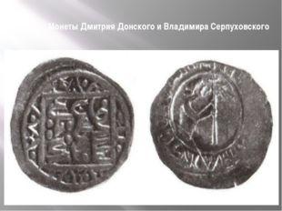 Монеты Дмитрия Донского и Владимира Серпуховского