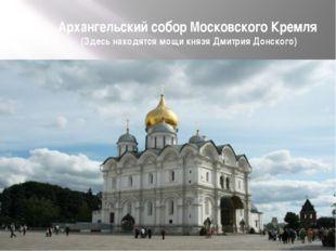 Архангельский собор Московского Кремля (Здесь находятся мощи князя Дмитрия До