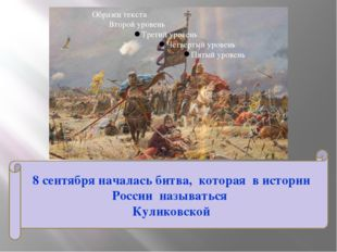 8 сентября началась битва, которая в истории России называться Куликовской
