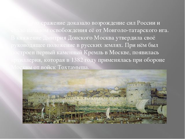 Это сражение доказало возрождение сил России и стало началом освобождения...