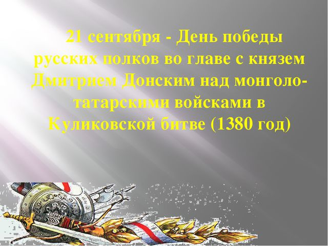 21 сентября - День победы русских полков во главе с князем Дмитрием Донским...