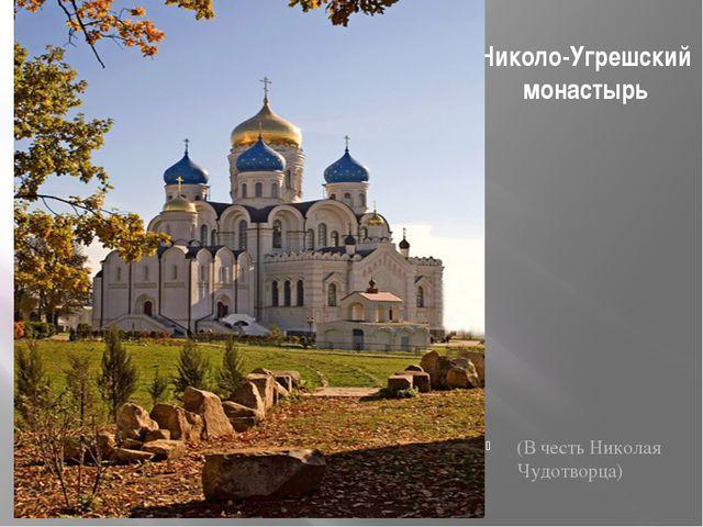 Николо-Угрешский монастырь (В честь Николая Чудотворца)