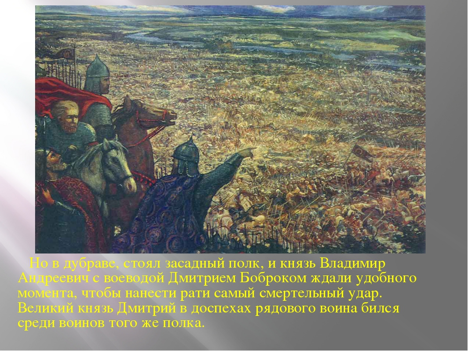 Но в дубраве, стоял засадный полк, и князь Владимир Андреевич с воеводой Дми...