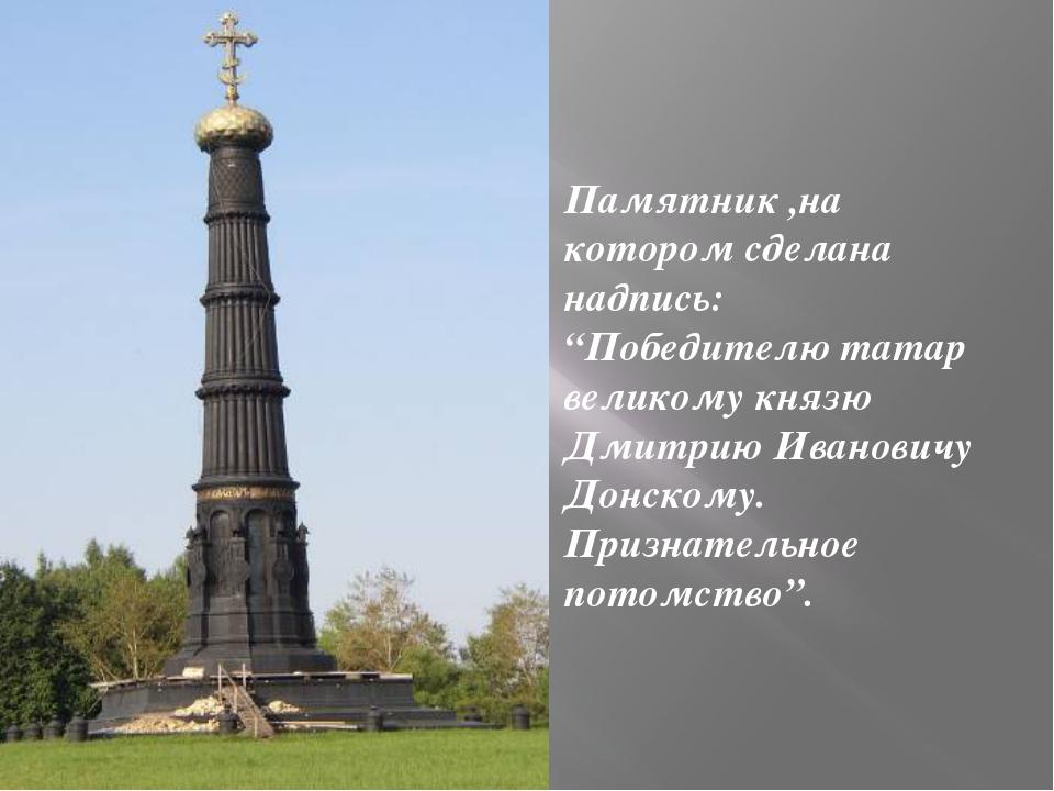 """Памятник ,на котором сделана надпись: """"Победителю татар великому князю Дмитр..."""