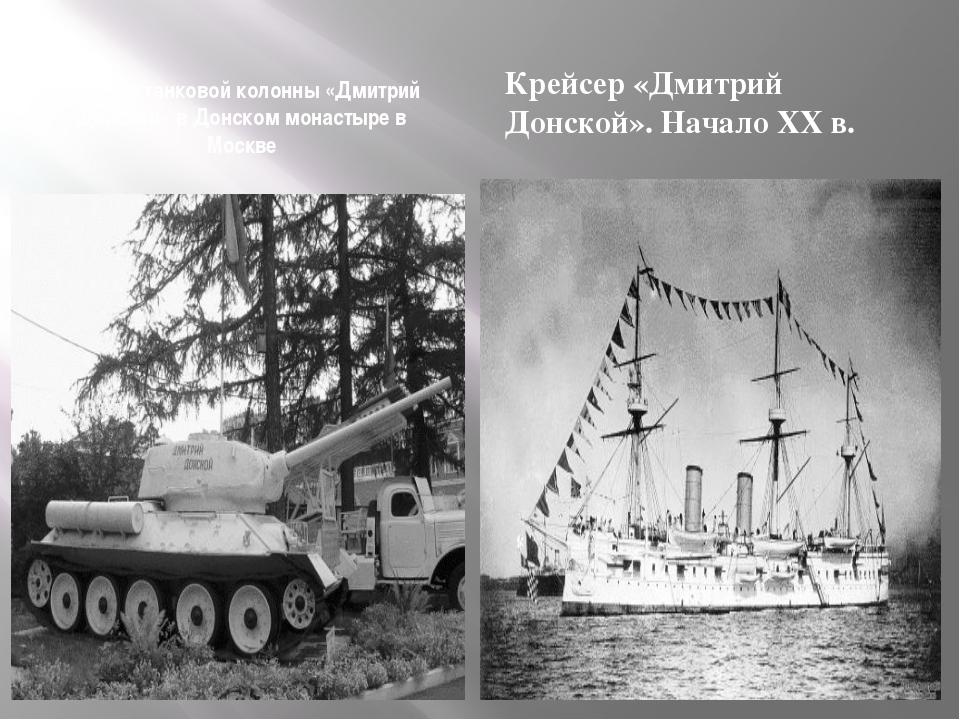 Танк из танковой колонны «Дмитрий Донской» в Донском монастыре в Москве Крей...