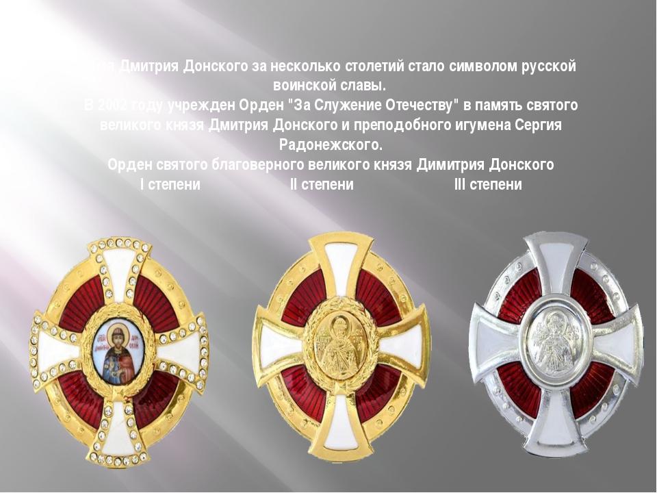 Имя Дмитрия Донского за несколько столетий стало символом русской воинской с...