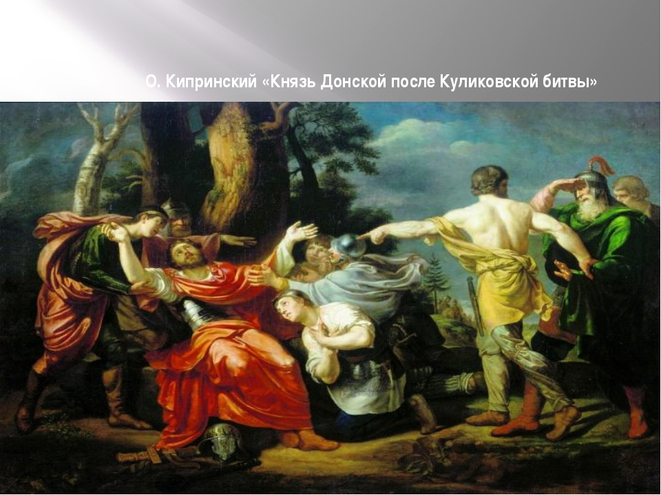 О. Кипринский «Князь Донской после Куликовской битвы»