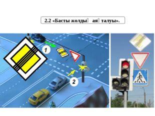 2.2«Басты жолдың аяқталуы».