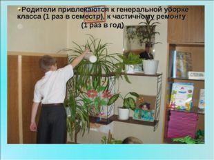 Родители привлекаются к генеральной уборке класса (1 раз в семестр), к частич
