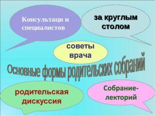 Консультаци и специалистов за круглым столом