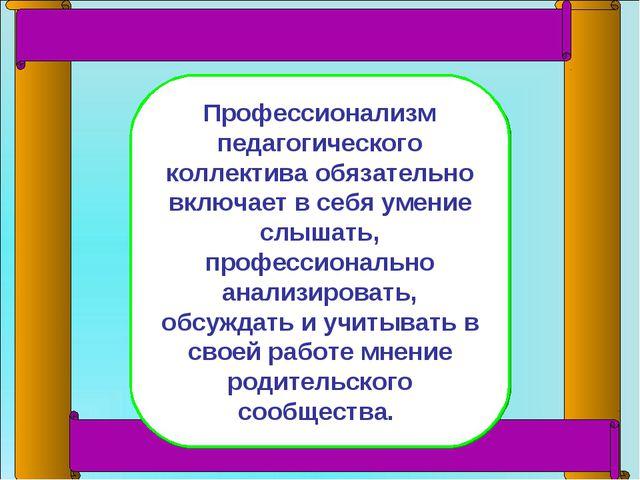 Профессионализм педагогического коллектива обязательно включает в себя умение...