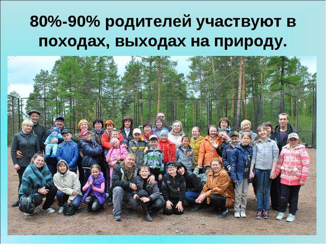 80%-90% родителей участвуют в походах, выходах на природу.