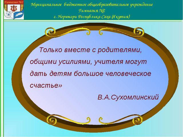 Муниципальное бюджетное общеобразовательное учреждение Гимназия №2 г. Нерюнгр...
