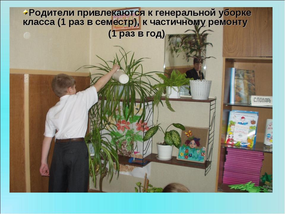 Родители привлекаются к генеральной уборке класса (1 раз в семестр), к частич...