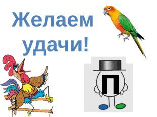 Желаем удачи! п