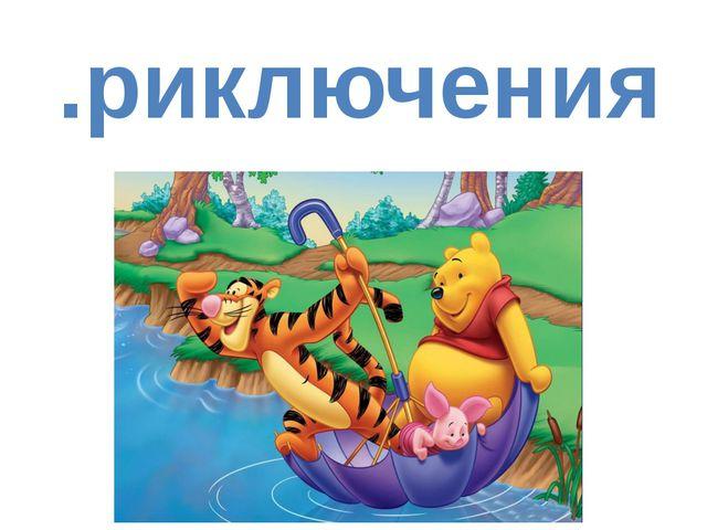 .риключения