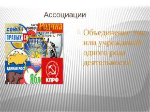 Ассоциации Объединение лиц или учреждений одного рода деятельности