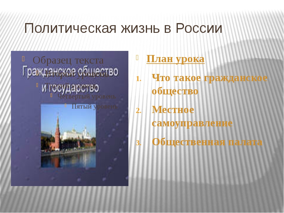 Политическая жизнь в России План урока Что такое гражданское общество Местно...