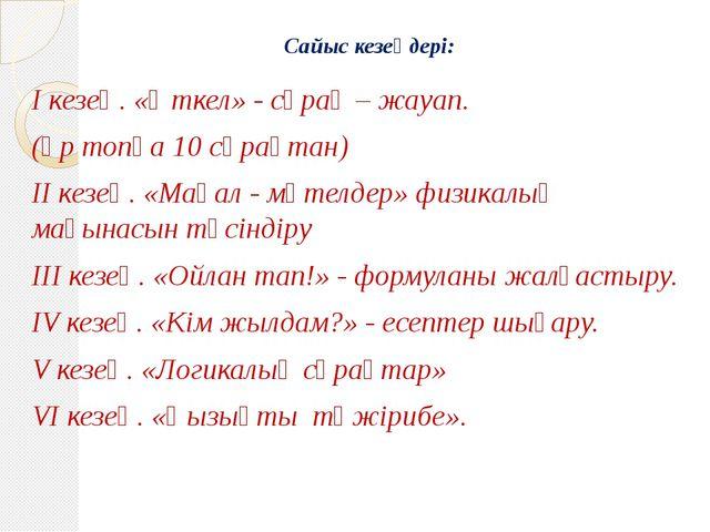 Сайыс кезеңдері: І кезең. «Өткел» - сұрақ – жауап. (әр топқа 10 сұрақтан) ІІ...