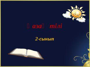 Қазақ тілі 2-сынып