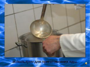 используем для приготовления еды.