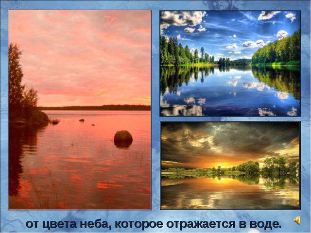 от цвета неба, которое отражается в воде.